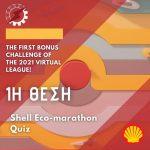 Διεθνής Πρωτιά της Prometheus Eco Racing στο Shell Eco-marathon QUIZ